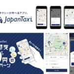 JapanTaxi、ダイナミックプライシング導入の実証実験