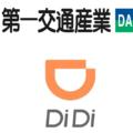 第一交通、DiDi 配車サービスの利用契約締結 今秋大阪でトライアル開始