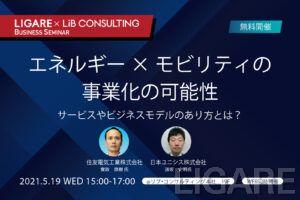 住友電工・日本ユニシスが登壇「エネルギー×モビリティにおける事業化の可能性」5月19日(水)開催