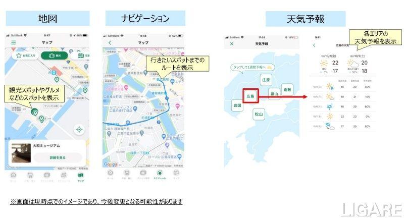 地図・ナビゲーション機能、天気予報イメージ