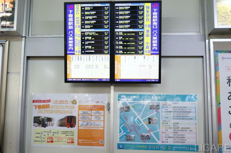 JR下曽根駅の改札口前に設置した西鉄バスの運行状況を示すモニター