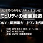 【セミナー登壇者追加決定】MaaS時代のモビリティの価値創造について考える「ソニー×関西電力×ドワンゴ」 8月28日開催