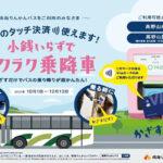 南海りんかんバス、Visaタッチ決済の実証実験を開始 10月1日から