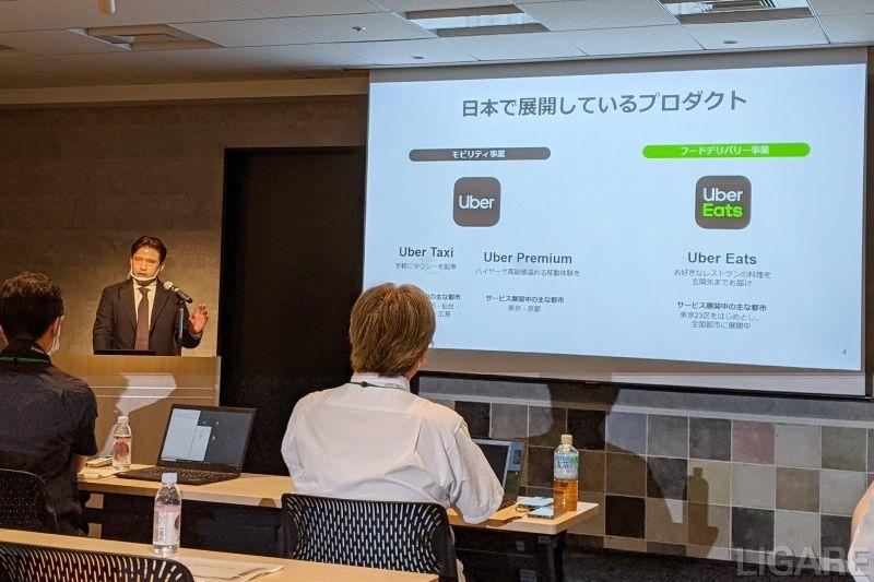 Uber Japan株式会社の山中氏