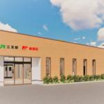 日本郵便とJR東日本、「郵便局と駅の機能連携」2020年8月に江見駅で郵便局と駅の窓口業務を一体運営開始