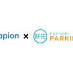 駐車場シェアの「軒先パーキング」、マピオンとサービス連携