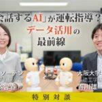 「会話するAI」が運転指導? データ活用の最前線【大阪大学×デンソーテン】