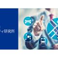 KPMGジャパン、日本初のモビリティ専門研究拠点「KPMGモビリティ研究所」設立
