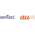 タクシー車載『JapanTaxiタブレット』に新たな決済手段『au PAY』が追加