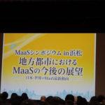 MaaSシンポジウム in 浜松開催 地方型MaaSの可能性とそれを支える仕組みとは?