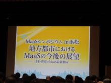 MaaSシンポジウムin浜松開催 地方都市におけるMaaSの可能性とそれを支える仕組みを紹介