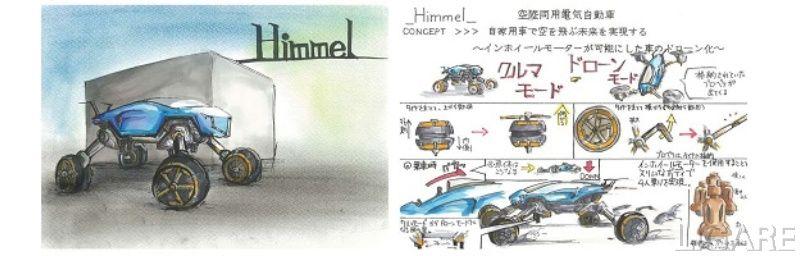 ダビンチ賞(中学生の部)「Himmel」