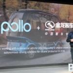 SBドライブ・百度、自動運転用バス「Apolong(アポロン)」を日本で協業