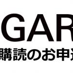 LIGARE 1年間(6冊)購読