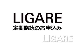 LIGARE 2年間(12冊)購読 19,440円(税込)※2冊分サービス