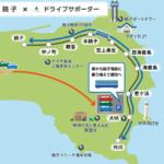 ナビタイム、銚子市でカーナビアプリを用いた観光型MaaS実証実験を7/19より開始