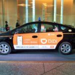 PayPay、タクシー配車プラットフォーム「DiDi」で5月下旬より利用可能に