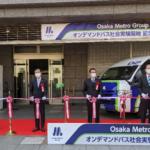 大阪メトロと大阪シティバスがオンデマンドバスを運行