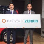 DiDiモビリティジャパンとゼンリングループが業務提携 ナビアプリを共同開発