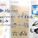 トヨタ「COMS」のシェアリングによる次世代の交通システム「Ha:mo(ハーモ)」 (前編)PR