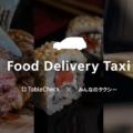 みんなのタクシーがTableCheckと提携 都内でフードデリバリー開始