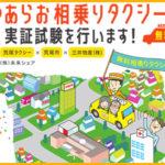 三井物産、未来シェアと熊本県荒尾市で相乗りタクシーの実証実験開始
