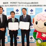 MONET、豊田市でオンデマンドバスの実証実験開始 次世代モビリティ社会への第一歩