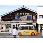 国内初 自動運転バス公道で実用化へ 茨城県境町でSBドライブ・マクニカが協業