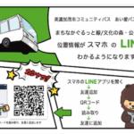 LINEでコミュニティバスの現在位置確認が可能に