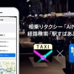 駅すぱあと×AINORY 経路検索時にタクシー相乗りの情報が確認可能