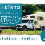 Carstay×KINTO、3密を避けた「キャンピングカーで行く車中泊の旅」キャンペーン開始