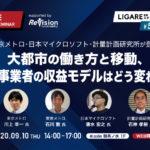 【Web受講】東京メトロ・日本マイクロソフト・計量計画研究所が登壇「大都市の働き方と移動、交通事業者の収益モデルはどう変わる?」9月10日開催
