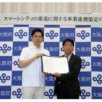 ジョルダン、大阪府とスマートシティ推進で連携 MaaS分野の啓発を担う
