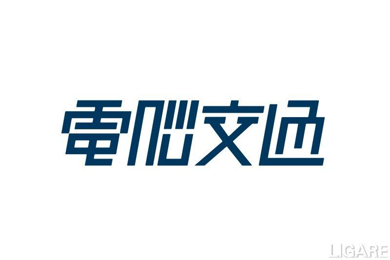 電脳交通ロゴ