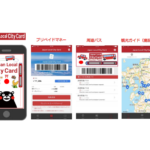 日本ユニシスなど 九州全域でIoTを活用したおもてなし 旅がスマホひとつで完結