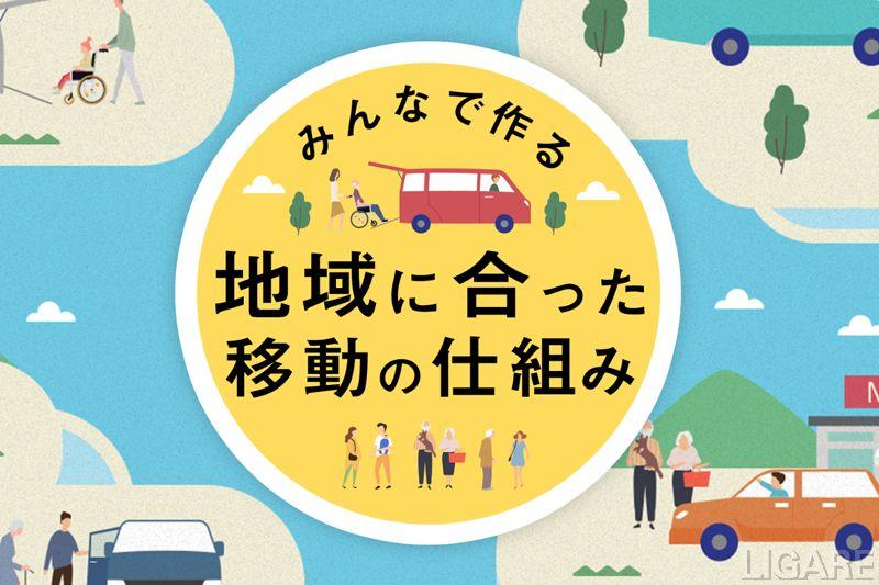 引用:トヨタモビリティ基金「みんなで作る地域に合った移動の仕組み」