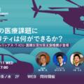 浜松市・フィリップス・T-ICU・国際災害対策支援機構が登壇「地域の医療課題に対応するデジタルの力と新たな仕組み」11月11日開催