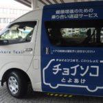乗り合い送迎「チョイソコ」、群馬県と兵庫県で開始。トヨタ販売店が運営行う