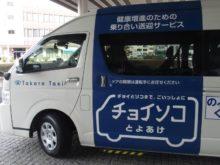 参考:愛知県豊明市で運行する「チョイソコ」の車両