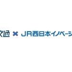 JR西日本イノベーションズ、タクシー配車システムの電脳交通に出資