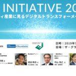 ビジネス&パブリックアフェアーズ「DX INITIATIVE 2019」開催(7月26日、品川グランドセントラルタワー )