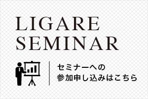 LIGARE SEMINAR  セミナーへの参加申し込みはこちら