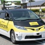 「ロボネコヤマト」自動運転車による配送の実証実験を実施