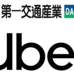第一交通産業とUber タクシー配車サービスにおける戦略的パートナーシップを締結