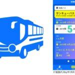 無料MaaSアプリ『すぐのれ~る』がいわくにバスと連携開始