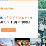 駐車場シェア「軒先」×ライドシェア「nori-na」連携 組み合わせたサービスを提案
