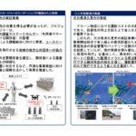 国交省、ドローン配送等に関するガイドラインVer.2.0を発表