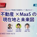 """【""""不動産×MaaS""""の現在地と未来図 ~MaaSは住まいの価値をどう高めるか〜】LIGAREビジネスセミナーレポート"""