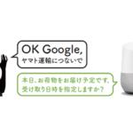 ヤマト運輸 スマートスピーカー「Google Home」との連携を開始