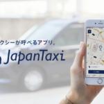 JapanTaxi、9月からマルチ決済機能付きタブレットを全国展開